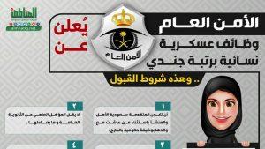 Suudi Arabistan'da 'kadın asker' açılımı